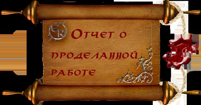 otchet.png_1593_1521477298
